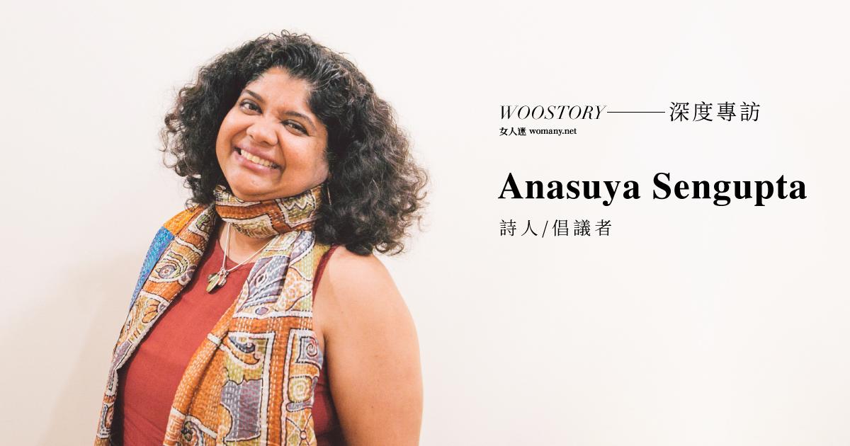 Whose Knowledge 創辦人 Anasuya:不需要知道 Feminist,就能成為女性主義者