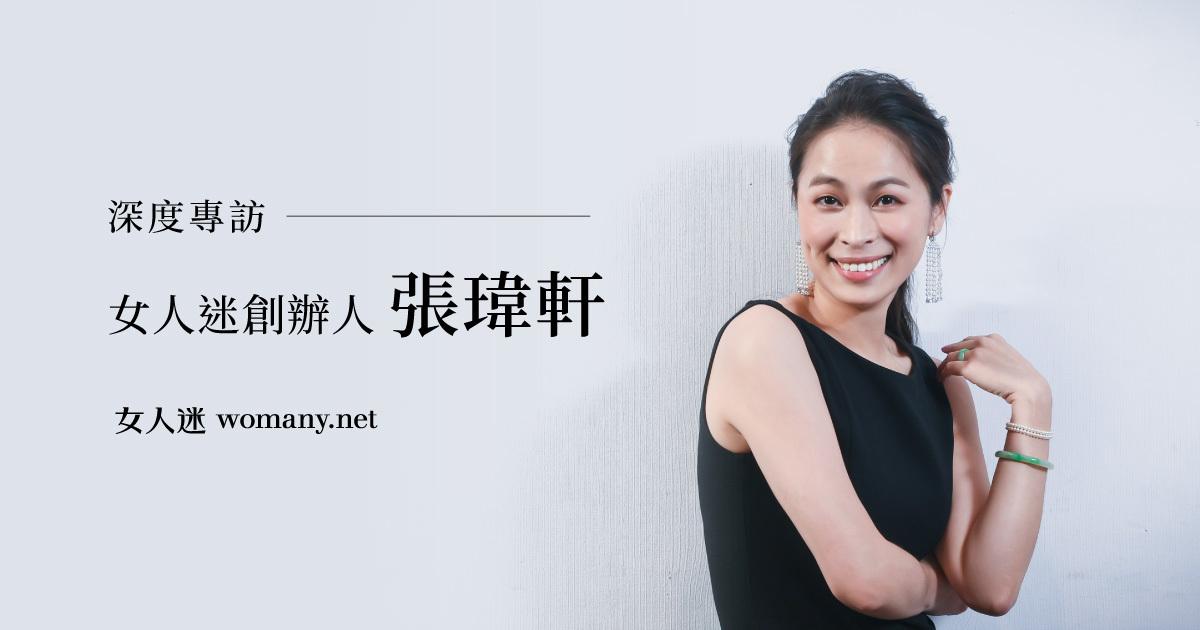 專訪|女人迷創辦人張瑋軒:在歲月中釋放御藏能量,每一天都是重塑自我的過程