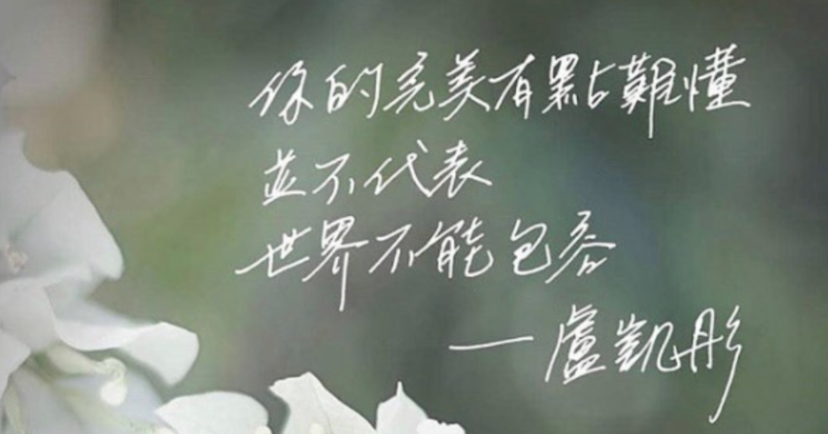 每週手寫 你的完美有點難懂,不代表世界不能包容