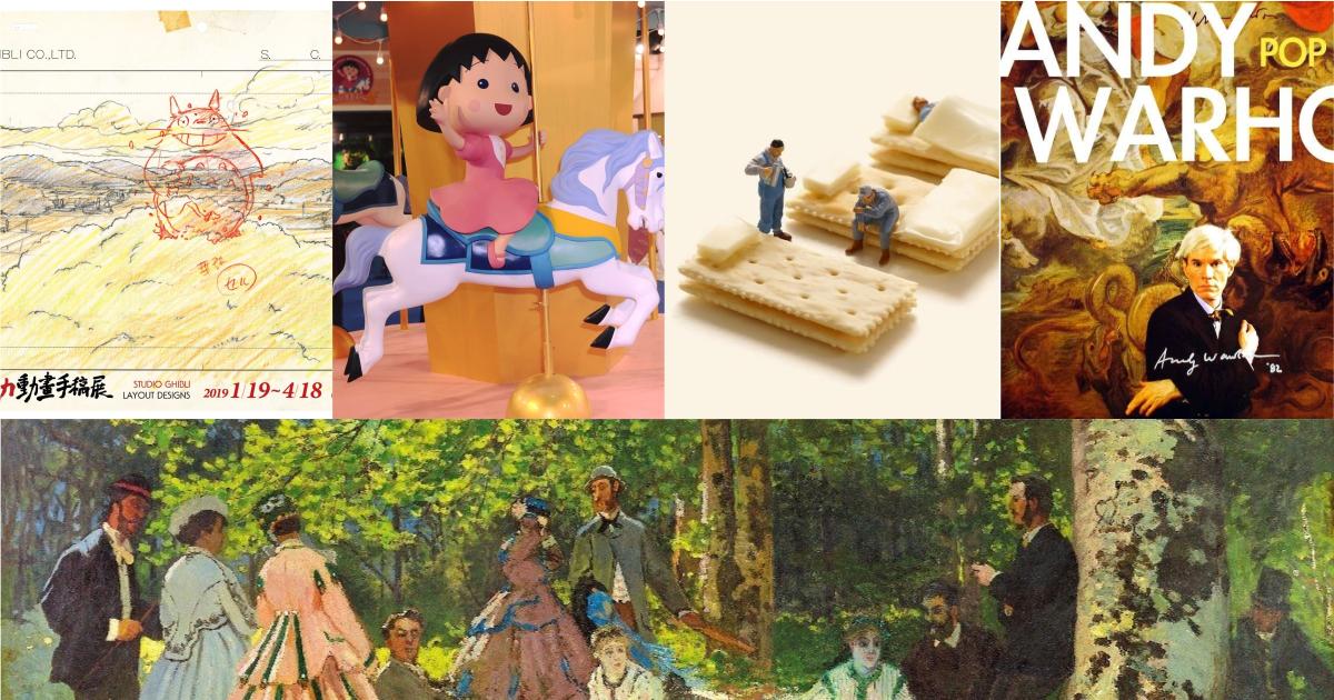 【如果你想】五個假日展覽提案:安迪沃荷、吉卜力手稿、田中達也微型展