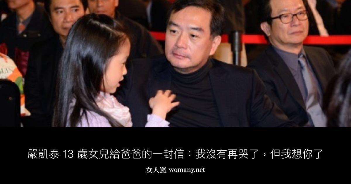 嚴凱泰追思會,13 歲女兒 Michelle:請不要擔心,我沒有再哭了,但我想你了