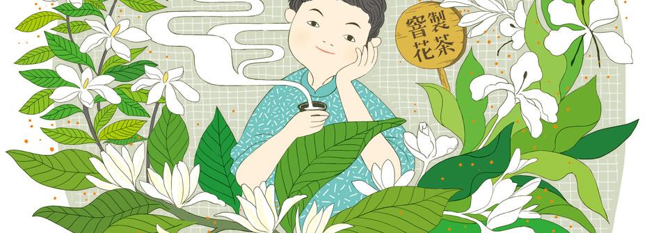 窨製花茶:花香與茶氣的奏鳴曲