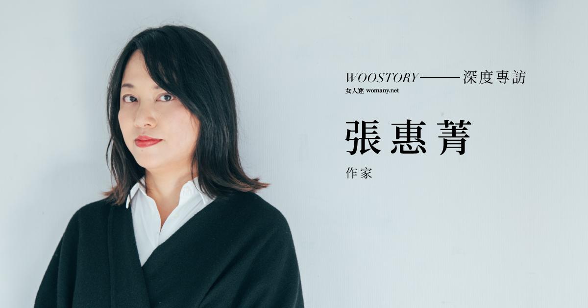 專訪張惠菁:能看見多少自己,才能看見多少世界
