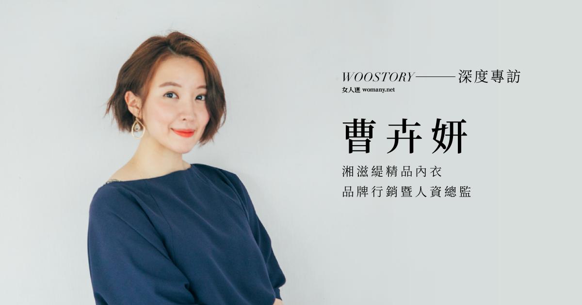 專訪|湘滋緹品牌行銷暨人資總監曹卉妍:女人的感性不是多餘,而是力量