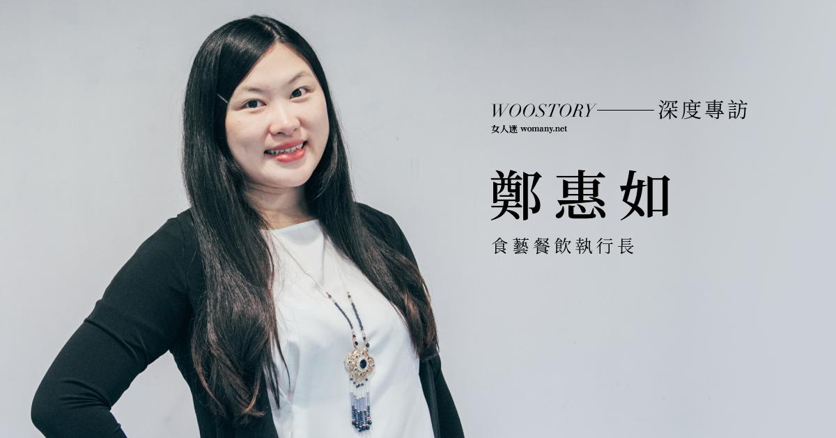 專訪食藝餐飲執行長鄭惠如:創業,是我人生最叛逆的事
