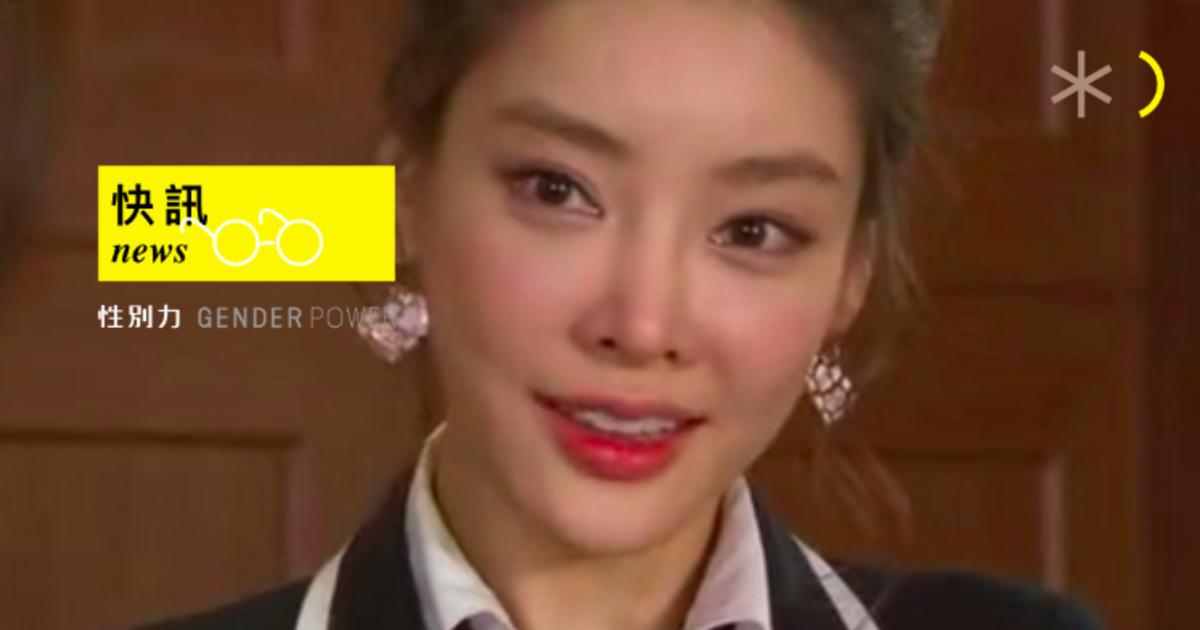 性別快訊 韓國 #Metoo 事件簿:張紫妍事件,從未真正落幕