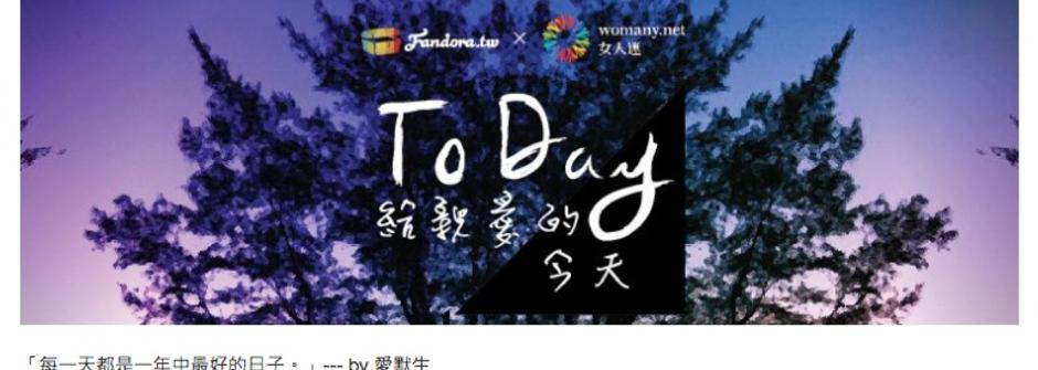 【特別企劃】To Day, 給親愛的今天!