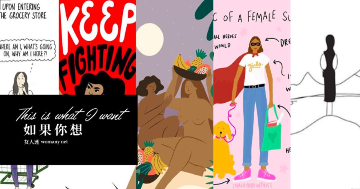【如果你想】理解女性主義!五個推薦給你的女力 IG 帳號