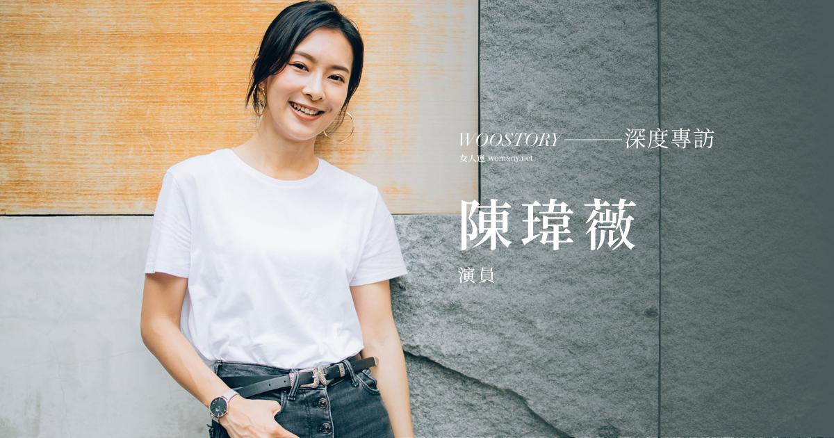 專訪陳瑋薇:女生的骨氣是,這個世界要求妳怎樣,妳只做妳自己