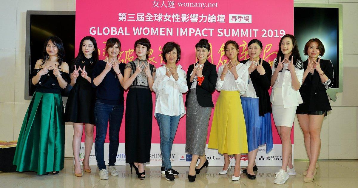 現場直擊|2019 全球女性影響力論壇:沒有人是 100 分,也不需要是 100 分