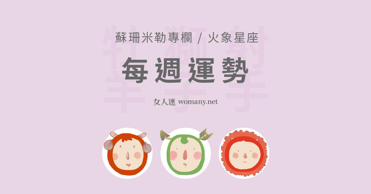 【蘇珊米勒】4/8~4/14 週運勢:牡羊、獅子、射手