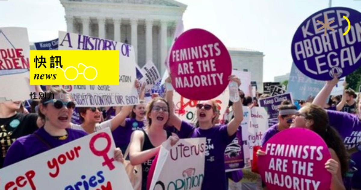 性別快訊 「遭強暴後墮胎,處 10 年以上有期徒刑」美國阿拉巴馬州醞釀新法案