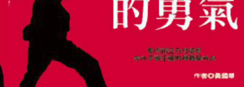 好書介紹:空手的勇氣--黃國華的總經筆記