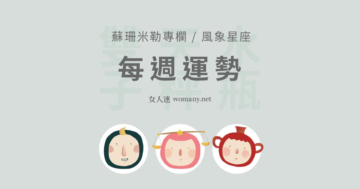 【蘇珊米勒】4/15~4/21 週運勢:雙子、天秤、水瓶