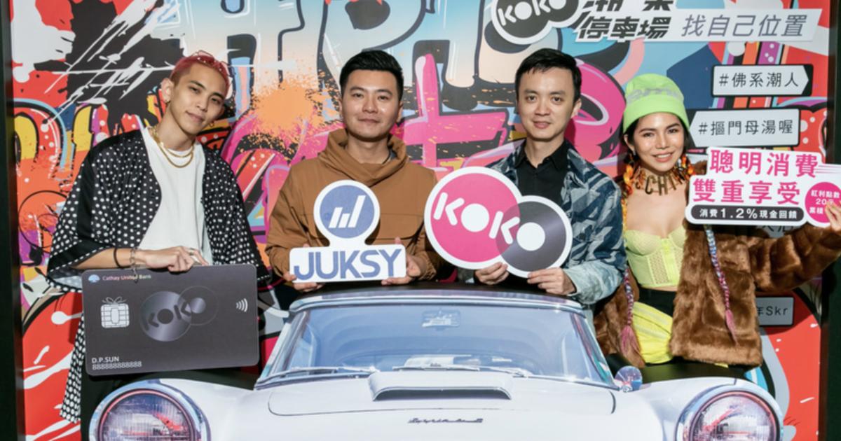 國泰 KOKO 金融卡:打造最適合年輕族群的卡片
