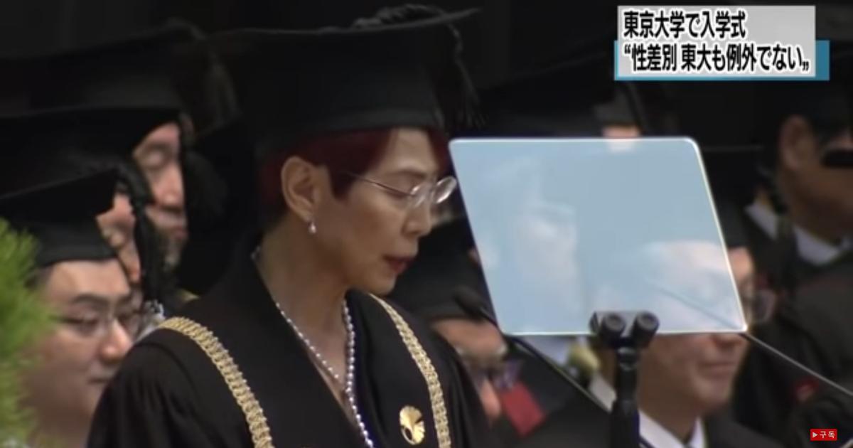 上野千鶴子東大入學式演講全文:等待你的,是一個不公平的社會
