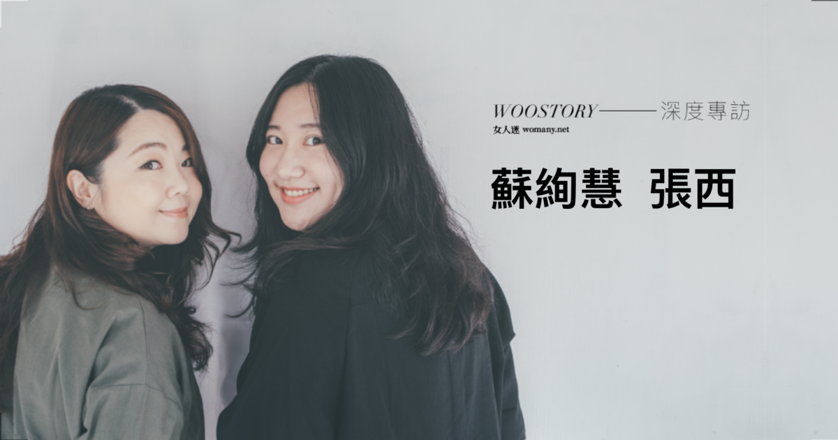 專訪蘇絢慧 X 張西:每個人都有傷口,偶爾不愛自己很正常