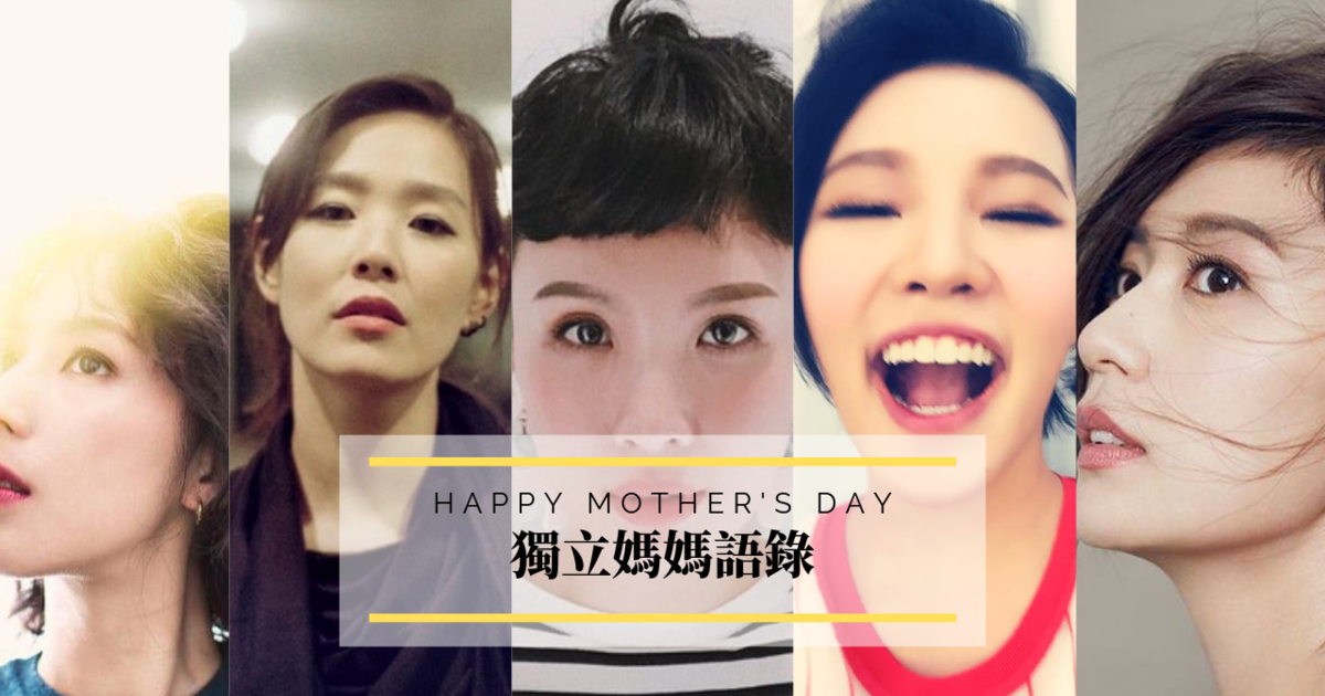 獨立女子去當媽!焦安溥、魏如萱、林辰唏,不受拘束的獨立媽媽語錄
