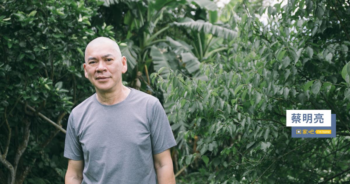 專訪蔡明亮:「我很清楚,我跟家有距離,但這沒有減少我們之間的愛」