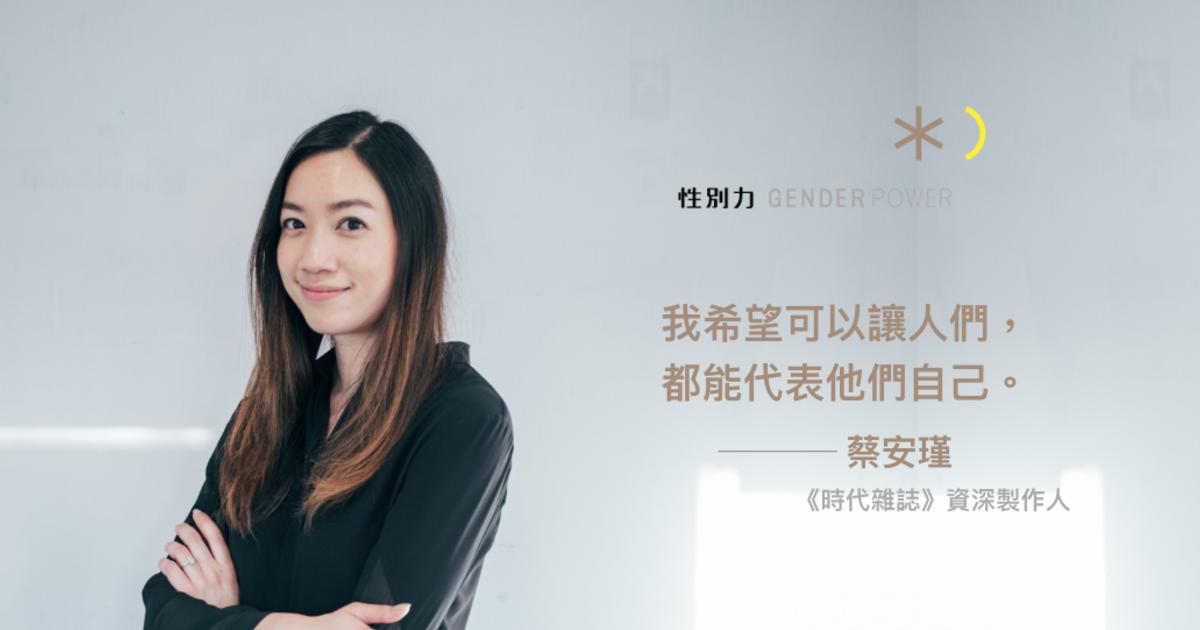 專訪時代雜誌《先鋒女性》製作人蔡安瑾:我希望每個人,都能代表他自己