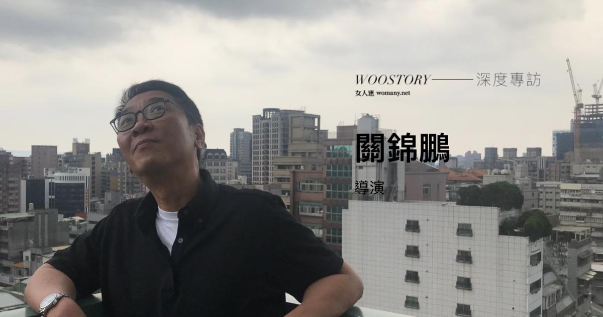 女人戲導演?專訪關錦鵬:世上沒有什麼電影不是「女人戲」