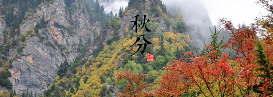 美哉中國的二十四節氣攝影集