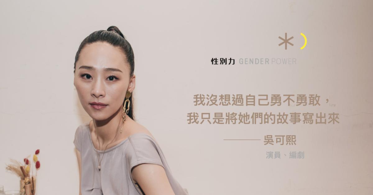 專訪吳可熙:我不覺得自己勇敢,我只是將她們的故事寫出來