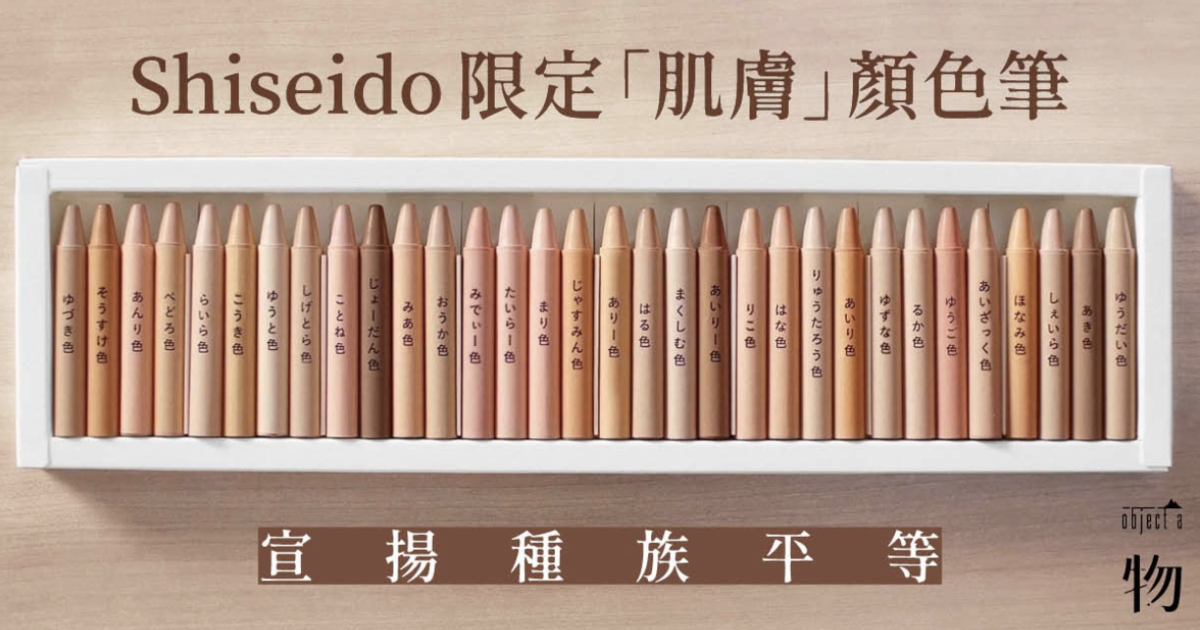 當我們說「皮膚色」是哪種膚色?資生堂推多種肌膚蠟筆