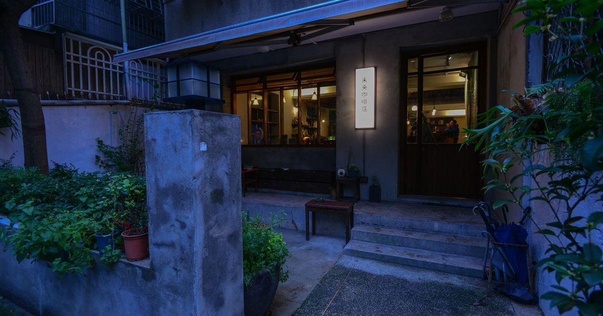 給捨不得睡的你:台北 3 間半夜咖啡廳,收留所有心事
