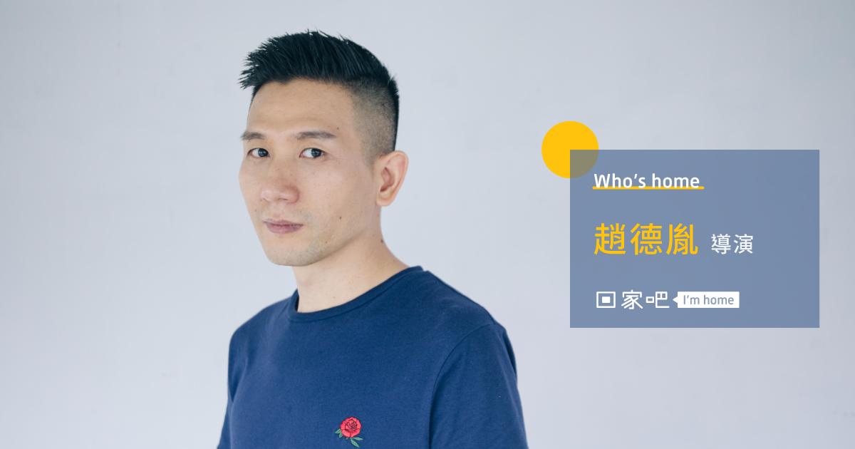 專訪趙德胤:長大以後明白,家是只會越離越遠的地方