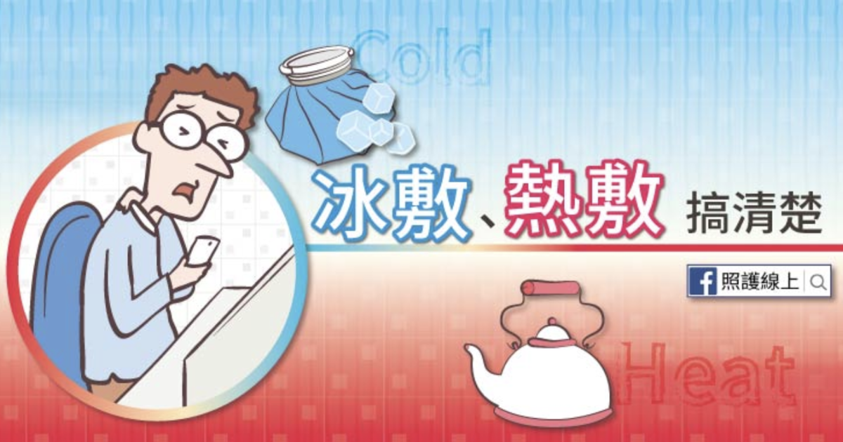 上班族久坐通病!身體「痠痛」,該冰敷還熱敷?