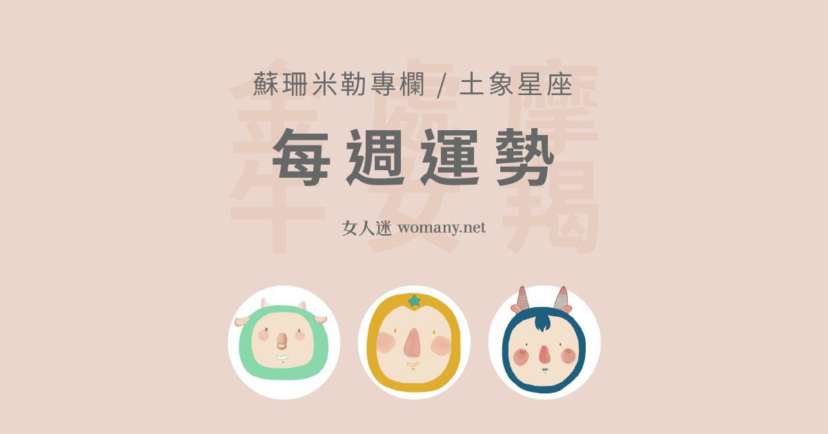 【蘇珊米勒】7/15~7/21 週運勢:金牛、處女、摩羯