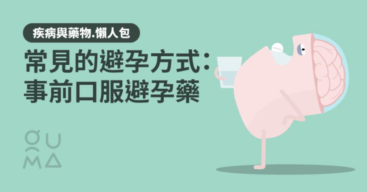 避孕小常識:事前避孕藥是什麼?我適合吃嗎?