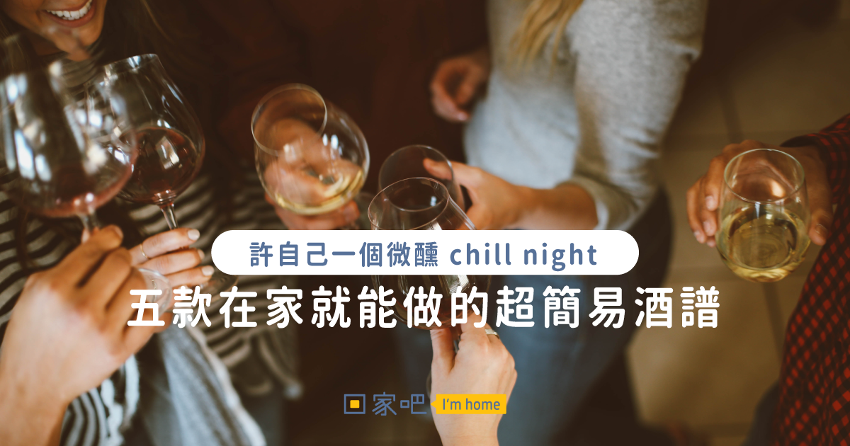 在家也能動手做!五款簡易酒譜,給自己一個微醺 chill night