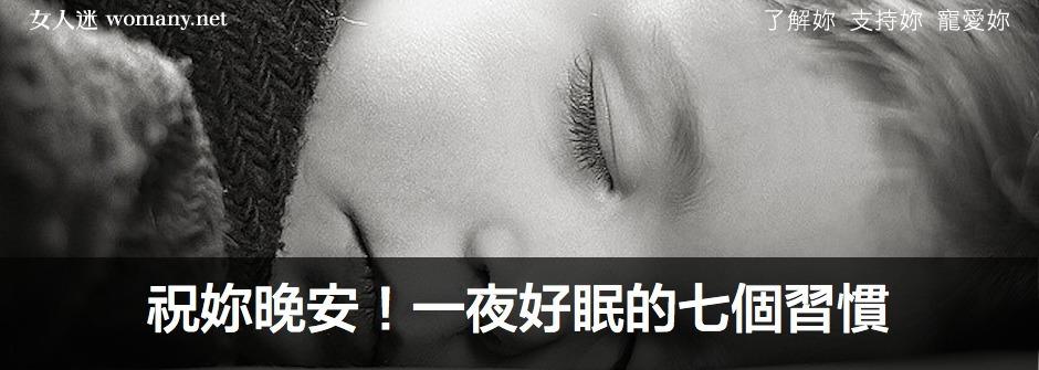 一口氣突破情緒困境,一夜好眠的七個習慣