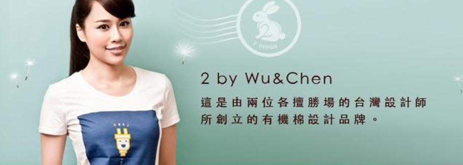 將有機結合潮流的台灣設計品牌 2 By Wu & Chen