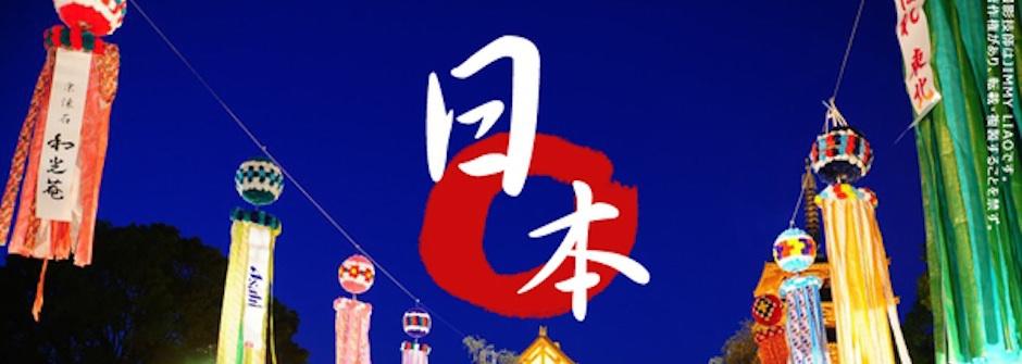 自助旅行必備APP!讓手機帶你玩遍日本