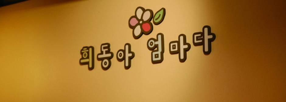大口吃遍首爾甜點:首爾 年糕咖啡館 Heedonga Ummada