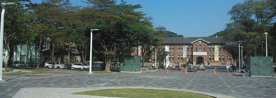 第一次打卡,我在成功大學南榕廣場