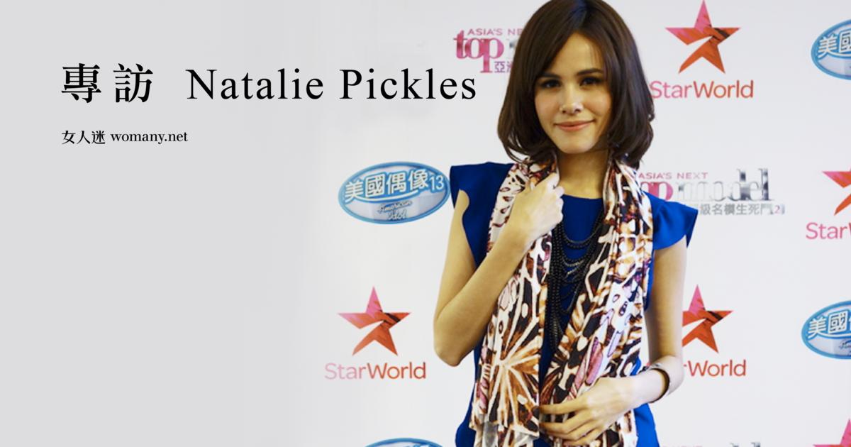 模特兒:敬業,就是最美麗的態度 Natalie Pickles