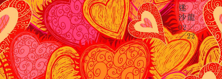 【女人迷沙龍】她和他說說:唉喲愛喲!一輩子的戀愛習題