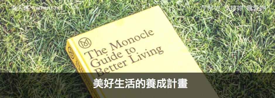 【女人迷 x 誠品站】美好生活的養成計劃 Monocle 雜誌!