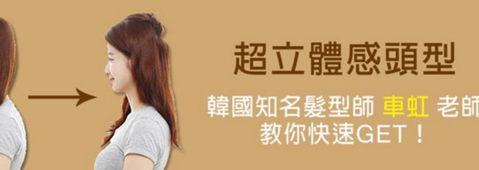讓頭型與臉型瞬間立體!三招一定要學會的韓風變髮術