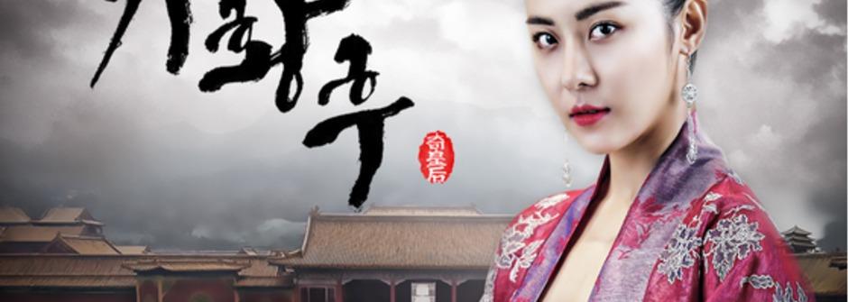 來自高麗的妳:朝鮮美人闖蕩中國的後宮秘辛