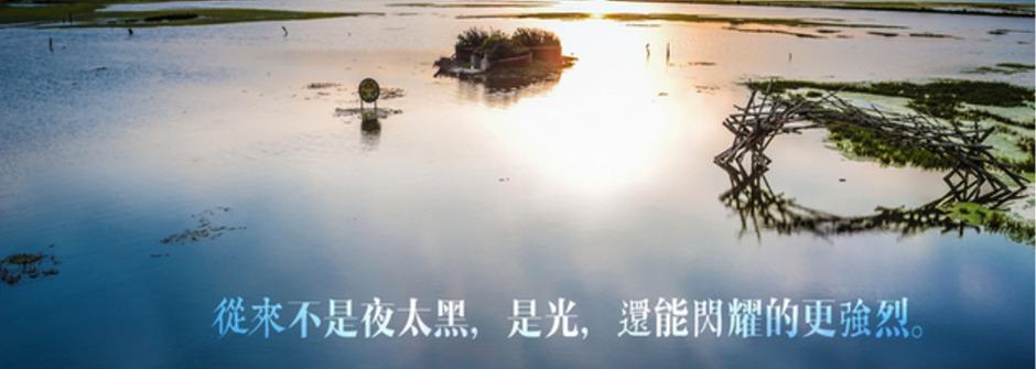 彎腰傾聽,台灣土地的秘密