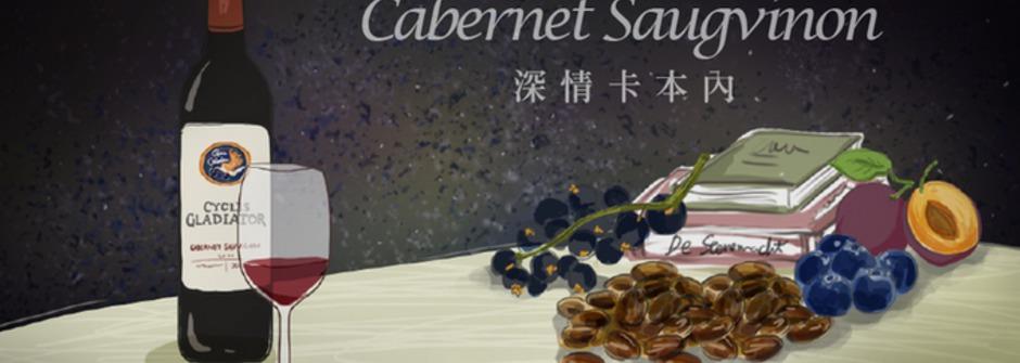 【品酒小學堂】成熟女人的最愛!卡本內葡萄酒 Cabernet