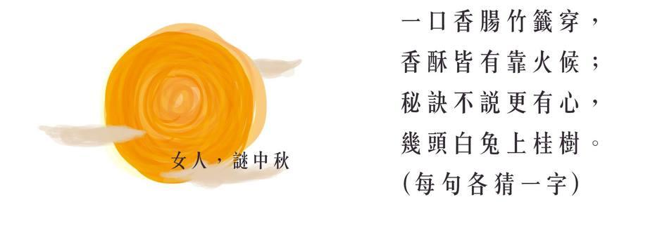 【女人,謎中秋】烤肉吃飽腦袋也飽的猜謎遊戲
