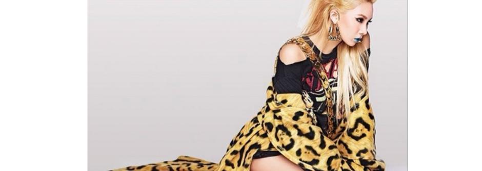 韓國女星 2NE1 教你!養成「女王力」的氣場穿搭