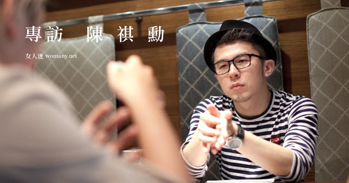 個人意見 陳祺勳犀利談愛:「不相信真愛,還要相信什麼呢?」