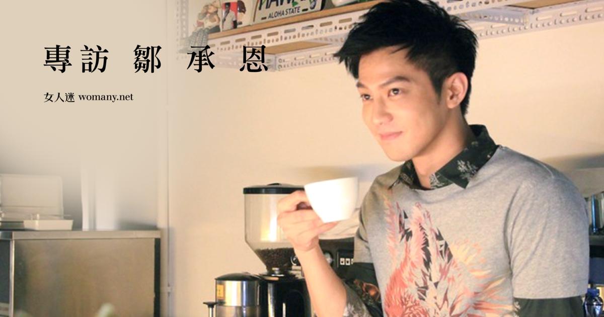 男人與男孩的對話 演員鄒承恩:「去愛是勇氣,愛下去是智慧」